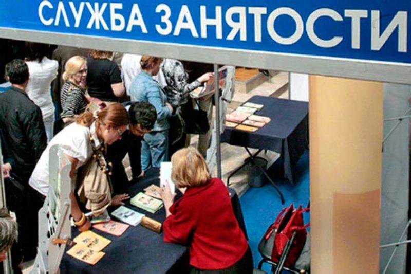 Безработными до конца года станут более 14 000 человек