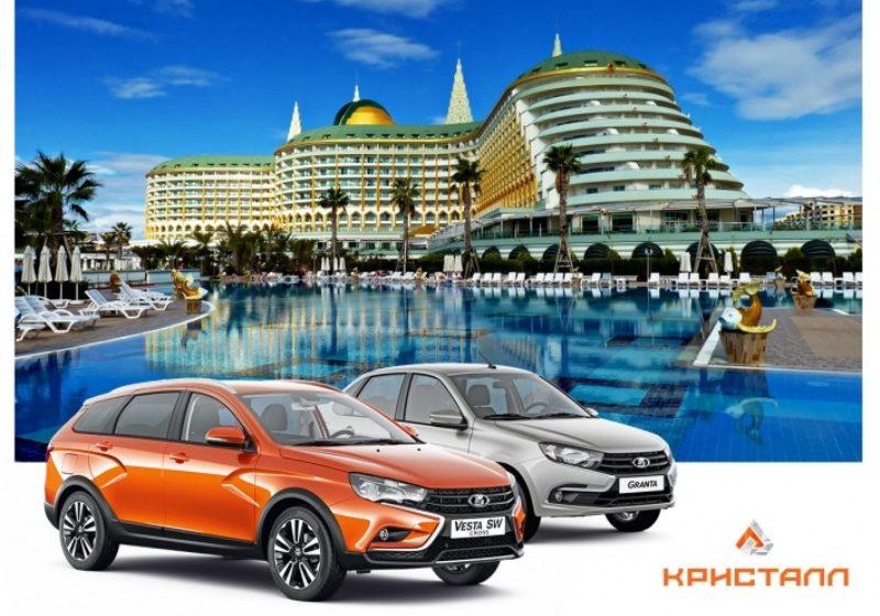 Бесплатные путевки в Турцию для покупателей авто