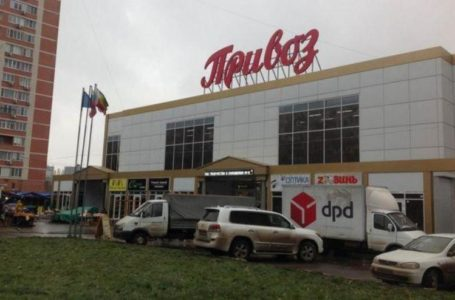 Торговцев с рынка «Привоз» переместят в ТЦ «Привоз»