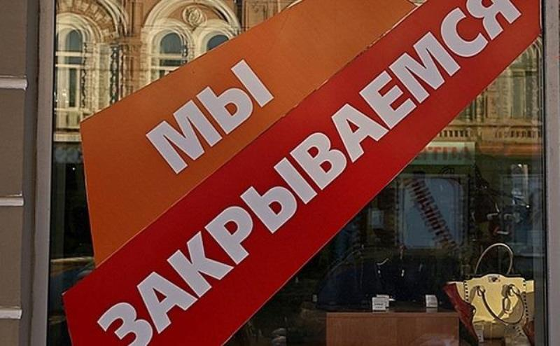 В Ростовской области закрывается бизнес