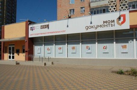 Ростовские МФЦ имеют высокую безопасность против кибератак
