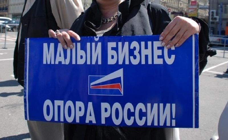 Меры поддержки малого бизнеса в Ростовской области