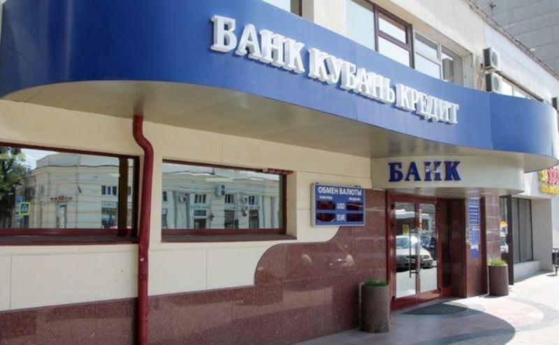 Кредиты для восстановления бизнеса выдает банк «Кубань Кредит»