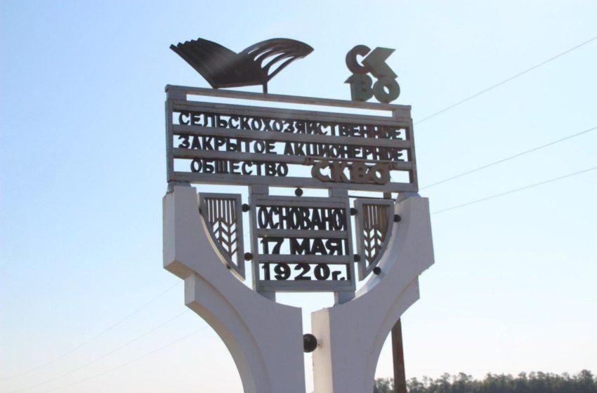 СЗАО «СКВО» отмечает 100 лет со дня основания