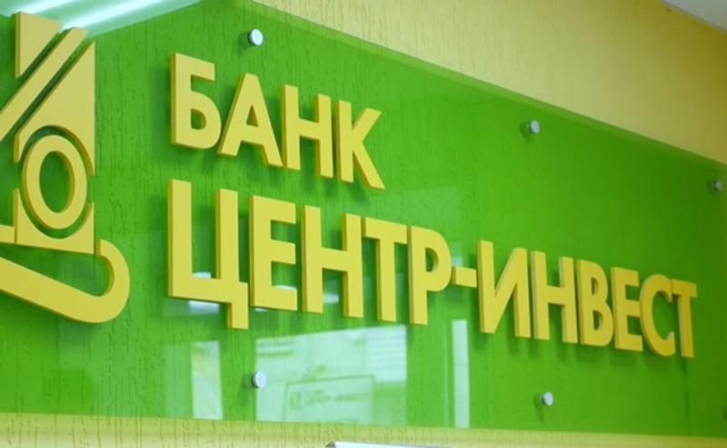 Льготные кредиты для представителей бизнеса от банка «Центр-инвест»