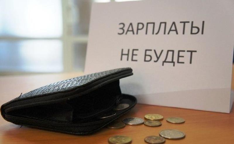 задолженность зарплат