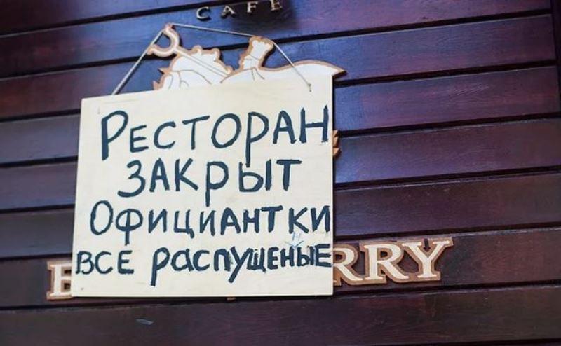 закрытые рестораны