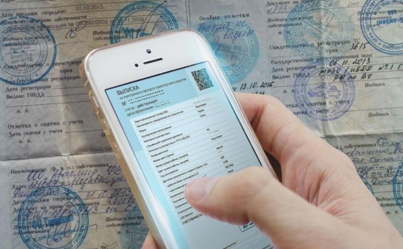 В России вводятся электронные ПТС