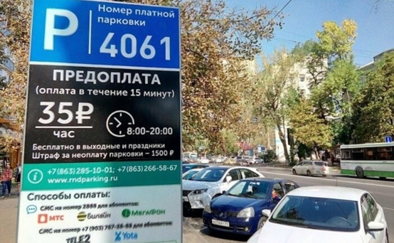 Как сэкономить на парковке в Ростове