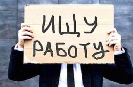 В Ростовской области один из наивысших уровней безработицы по стране