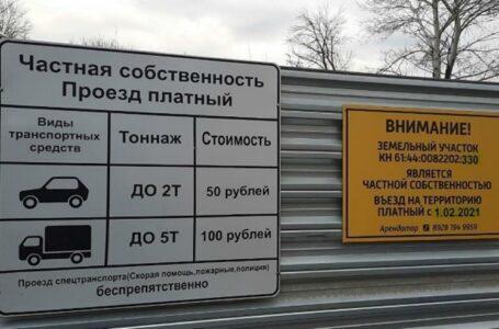 Первая платная дорога в Ростове получила сервитут