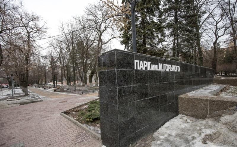Муниципалитет Ростова противится появлению гостиницы в парке Горького