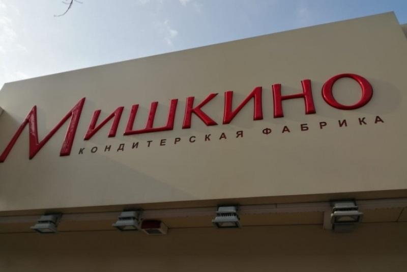 Кондитерская фабрика «Мишкино» признана банкротом
