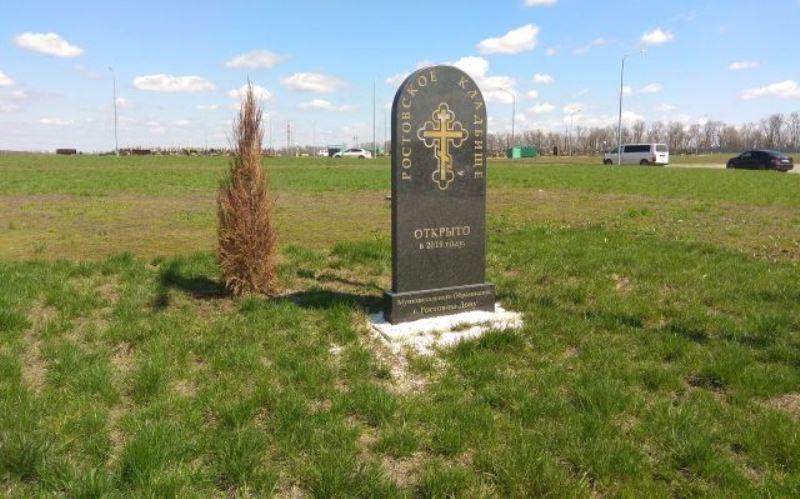 Новое ростовское кладбище оказалось невостребованным