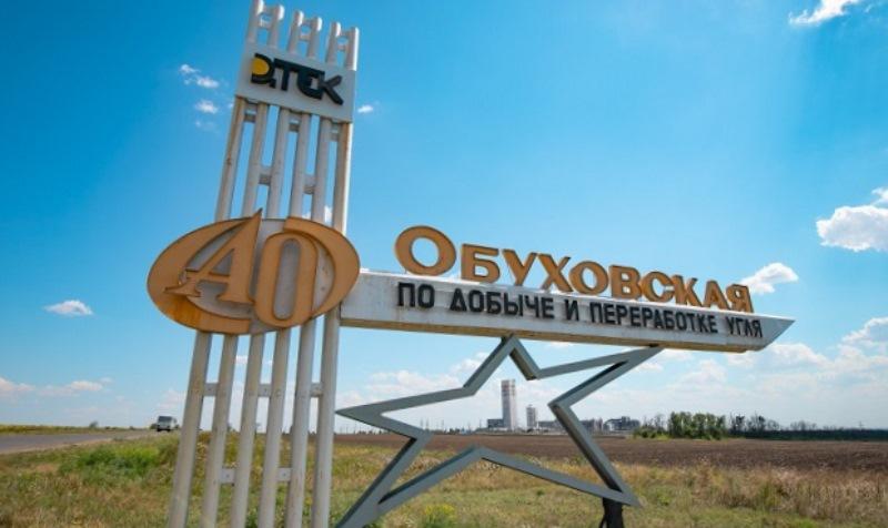 Группа компаний ДТЭК продает 2 шахты в Ростовской области